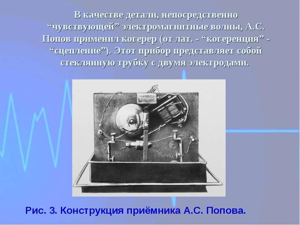 """В качестве детали, непосредственно """"чувствующей"""" электромагнитные волны, А.С...."""