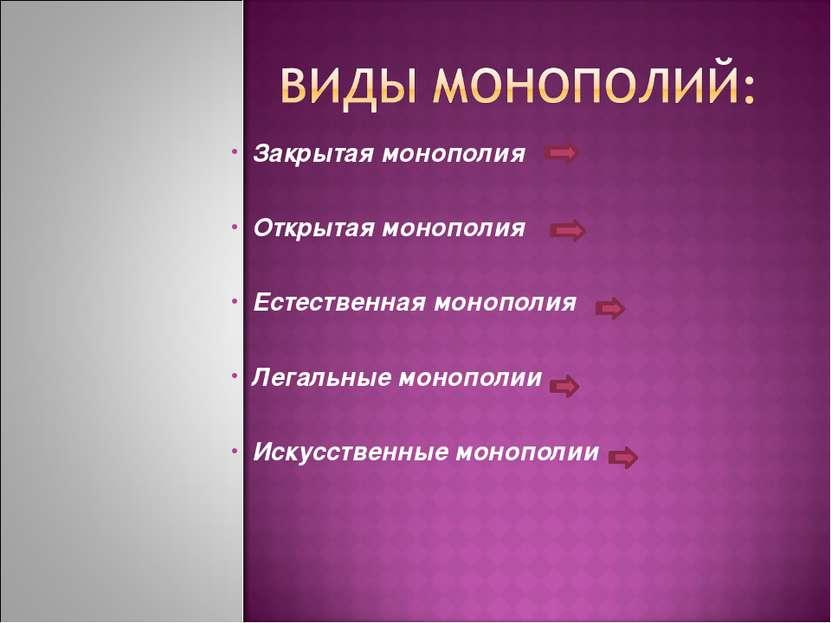 Закрытая монополия Открытая монополия Естественная монополия Легальные монопо...