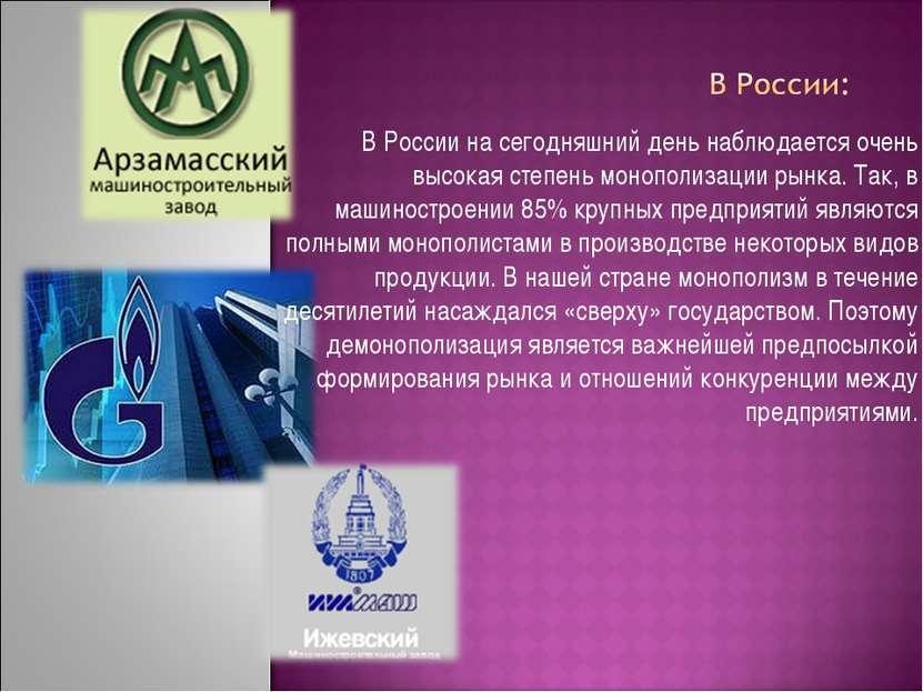 В России на сегодняшний день наблюдается очень высокая степень монополизации ...