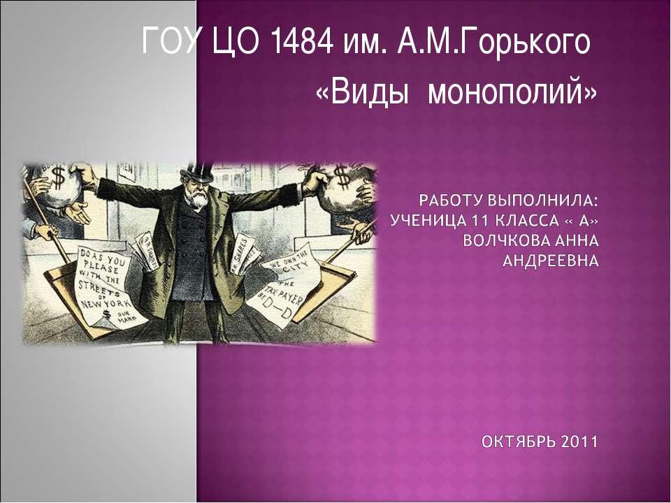 ГОУ ЦО 1484 им. А.М.Горького «Виды монополий»