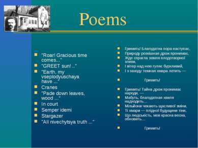 "Poems ""Roar! Gracious time comes..."" ""GREET sun! .."" ""Earth, my vseplodyuscha..."