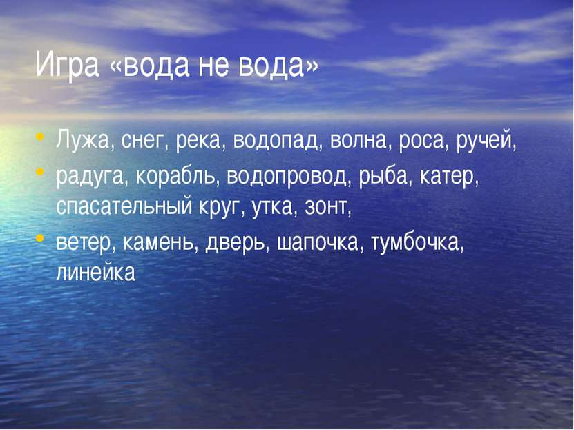 Игра «вода не вода» Лужа, снег, река, водопад, волна, роса, ручей, радуга, ко...