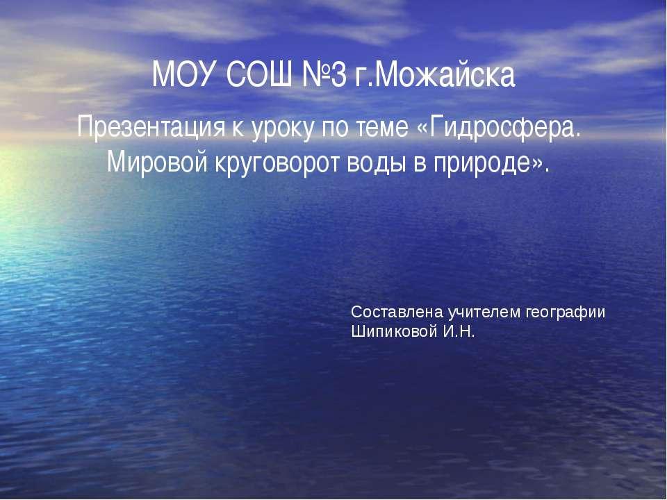 МОУ СОШ №3 г.Можайска Презентация к уроку по теме «Гидросфера. Мировой кругов...