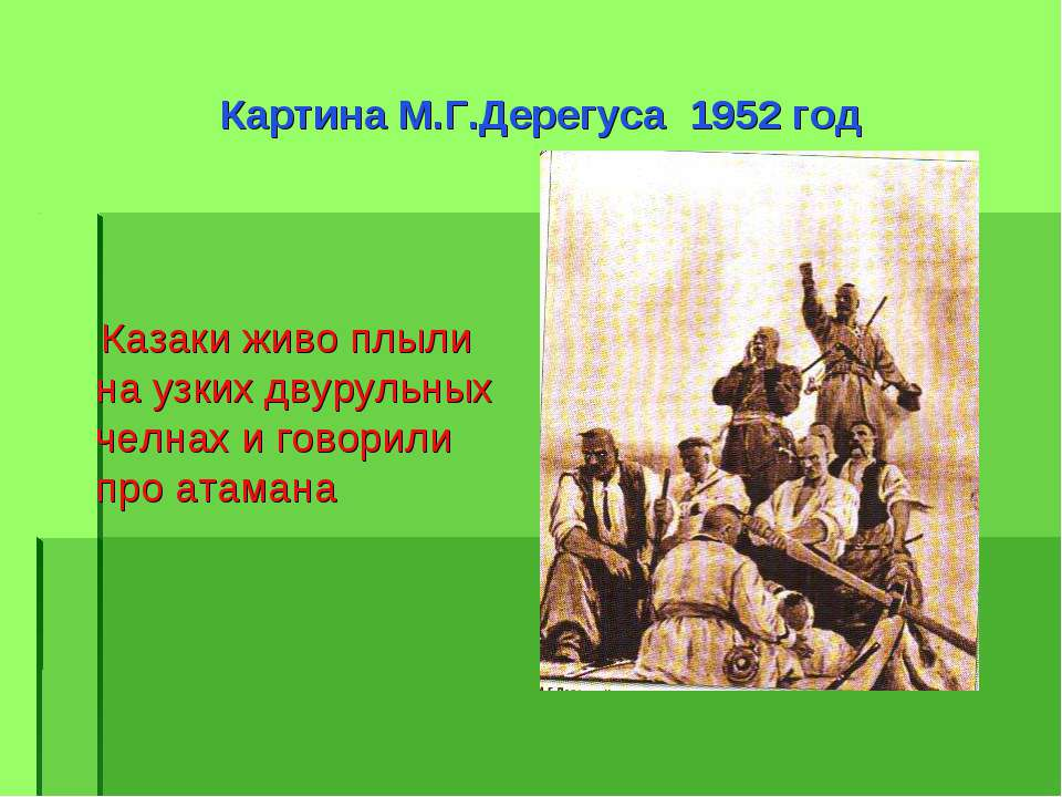 Картина М.Г.Дерегуса 1952 год Казаки живо плыли на узких двурульных челнах и ...