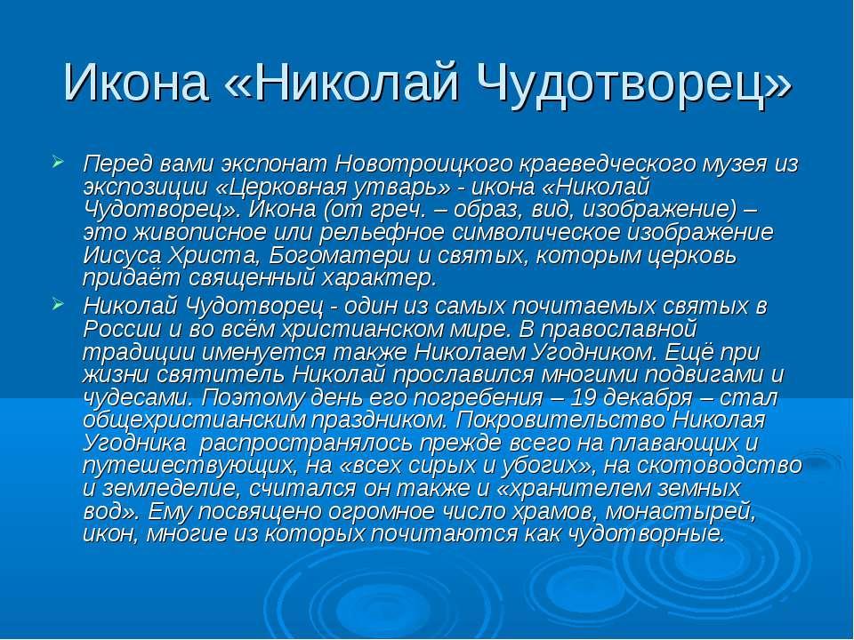 Икона «Николай Чудотворец» Перед вами экспонат Новотроицкого краеведческого м...