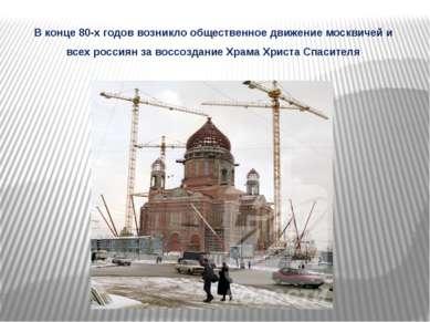 В конце 80-х годов возникло общественное движение москвичей и всех россиян за...