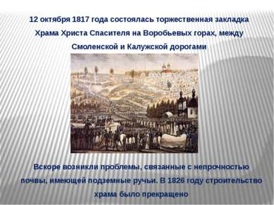12 октября 1817 года состоялась торжественная закладка Храма Христа Спасителя...