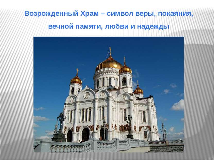 Возрожденный Храм – символ веры, покаяния, вечной памяти, любви и надежды