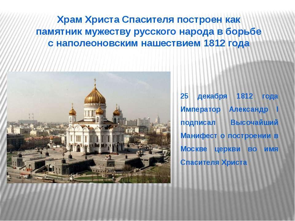 Храм Христа Спасителя построен как памятник мужеству русского народа в борьбе...