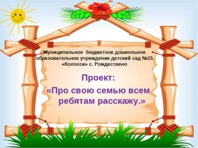 Муниципальное бюджетное дошкольное образовательное учреждение детский сад №15...