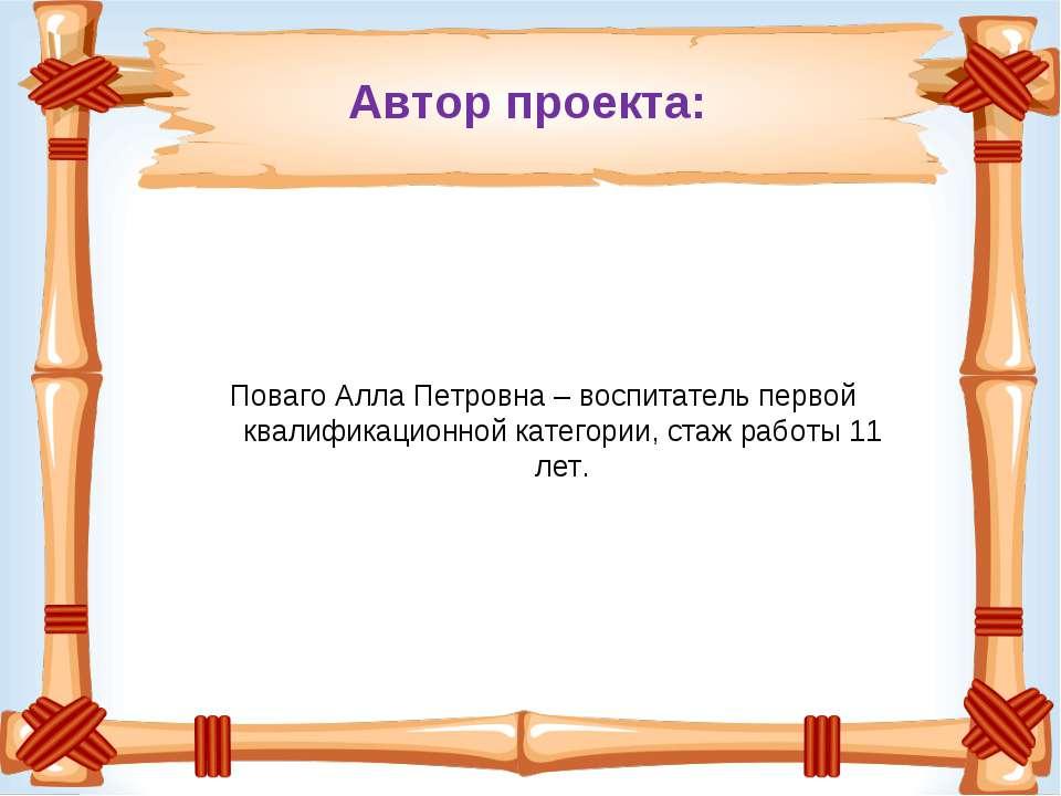 Автор проекта: Поваго Алла Петровна – воспитатель первой квалификационной кат...