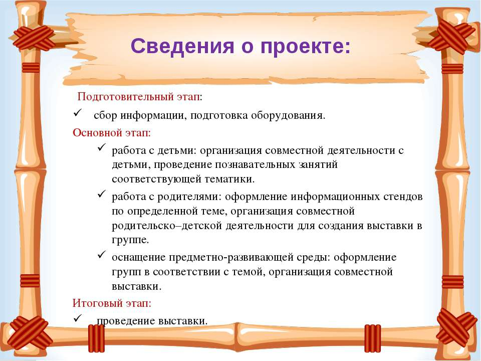 Сведения о проекте: Подготовительный этап: сбор информации, подготовка оборуд...