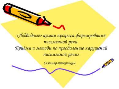 «Подводные» камни процесса формирования письменной речи. Приёмы и методы по п...
