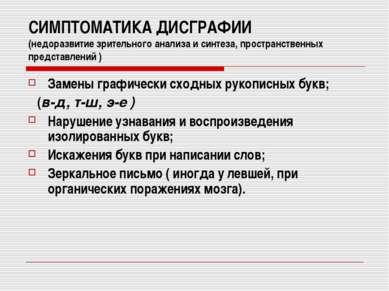 СИМПТОМАТИКА ДИСГРАФИИ (недоразвитие зрительного анализа и синтеза, пространс...