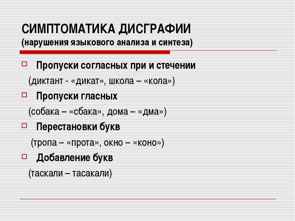 СИМПТОМАТИКА ДИСГРАФИИ (нарушения языкового анализа и синтеза) Пропуски согла...