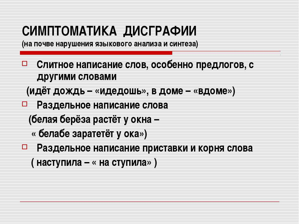 СИМПТОМАТИКА ДИСГРАФИИ (на почве нарушения языкового анализа и синтеза) Слитн...