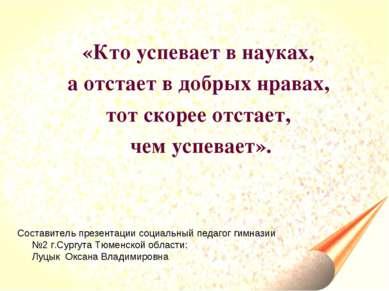 «Кто успевает в науках, а отстает в добрых нравах, тот скорее отстает, чем ус...