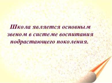 Школа является основным звеном в системе воспитания подрастающего поколения.