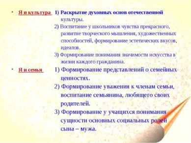Я и культура 1) Раскрытие духовных основ отечественной культуры. 2) Воспитани...