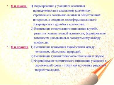 Я и школа 1) Формирование у учащихся осознания принадлежности к школьному кол...