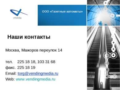 Наши контакты Москва, Мажоров переулок 14 тел. 225 18 18, 103 31 68 факс. 225...