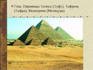 Гиза. Пирамиды Хеопса (Хуфу), Хефрена (Хафра), Менкерина (Менкаура).