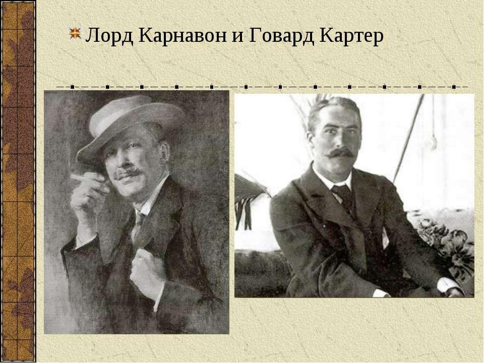 Лорд Карнавон и Говард Картер