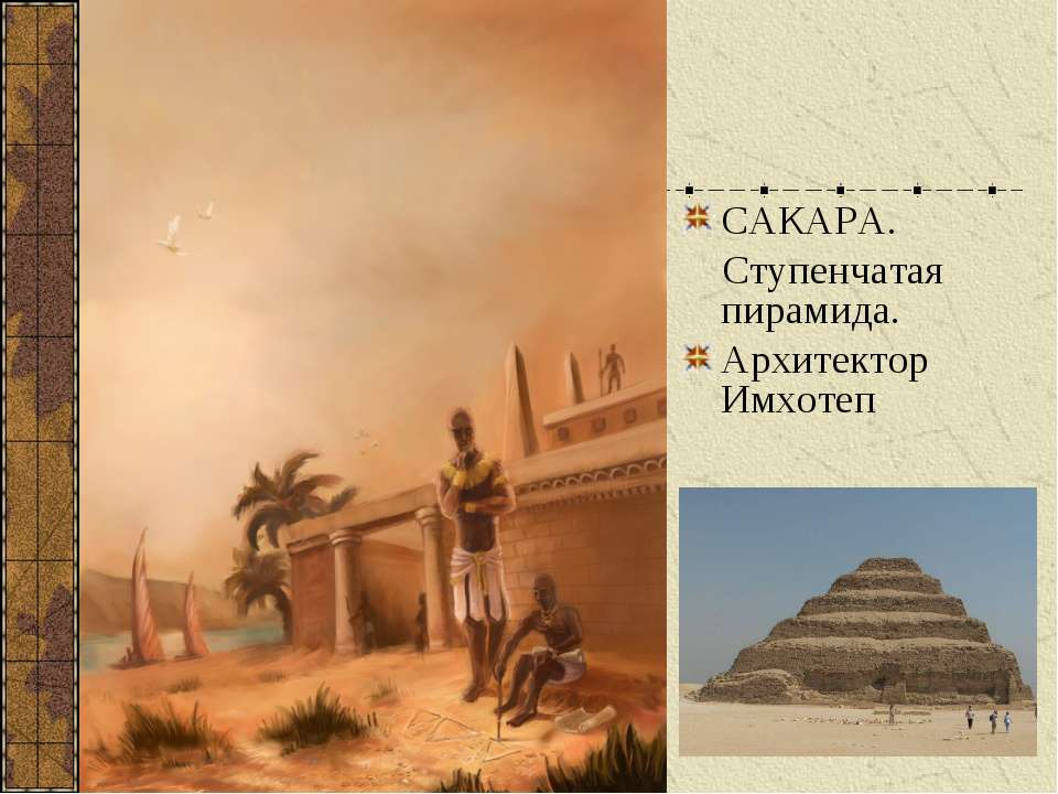 САКАРА. Ступенчатая пирамида. Архитектор Имхотеп