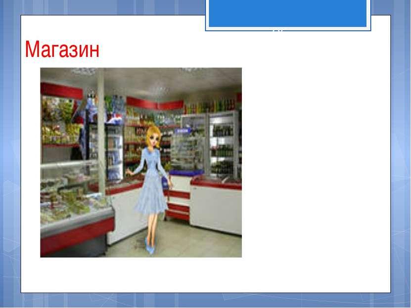 Магазин Обычно весь товар , имеющийся в магазине , выставлен на витринах и сн...