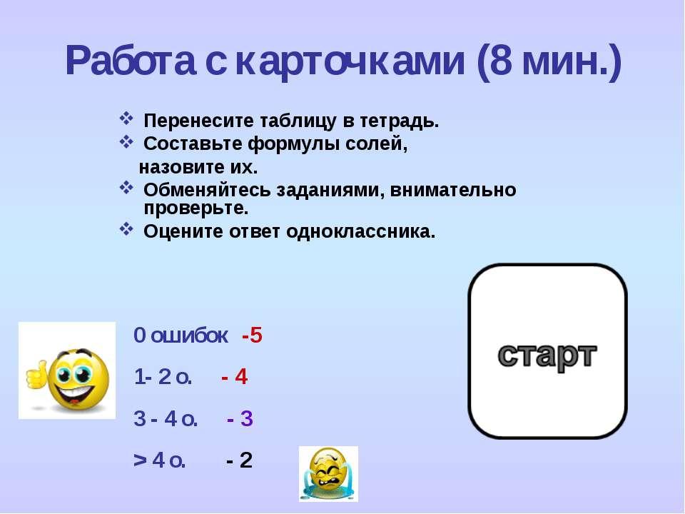 Работа с карточками (8 мин.) Перенесите таблицу в тетрадь. Составьте формулы ...