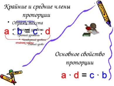 Крайние и средние члены пропорции Основное свойство пропорции
