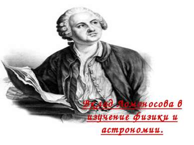 Вклад Ломоносова в изучение физики и астрономии.