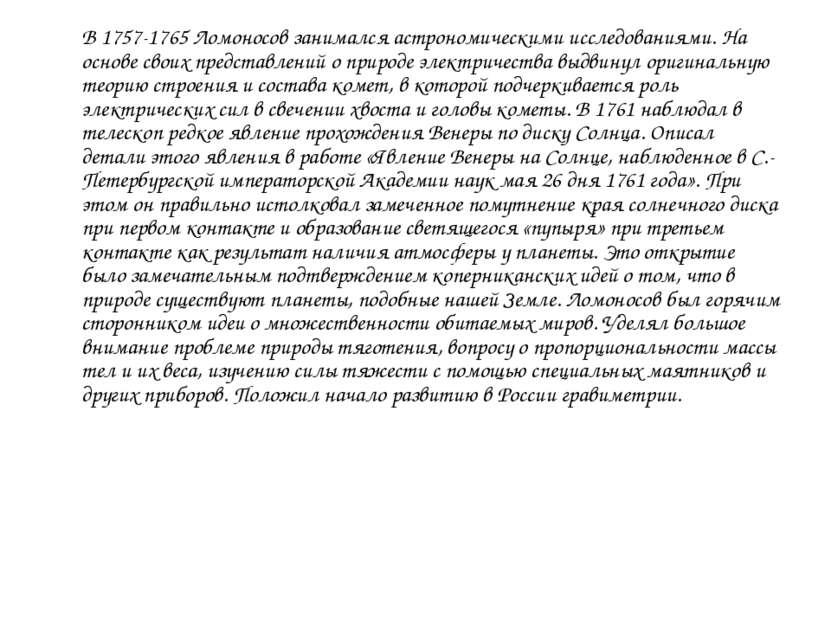 В 1757-1765 Ломоносов занимался астрономическими исследованиями. На основе св...