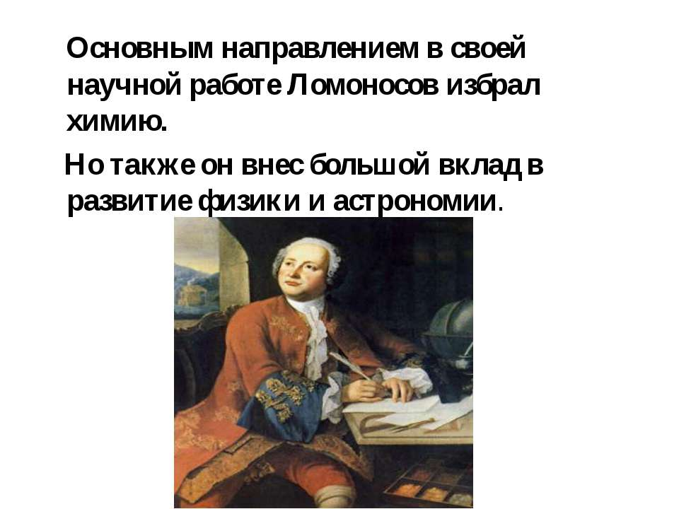 Основным направлением в своей научной работе Ломоносов избрал химию. Но также...