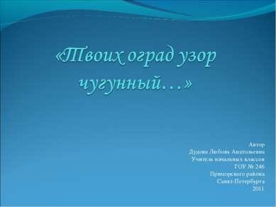 Автор Дудова Любовь Анатольевна Учитель начальных классов ГОУ № 246 Приморско...