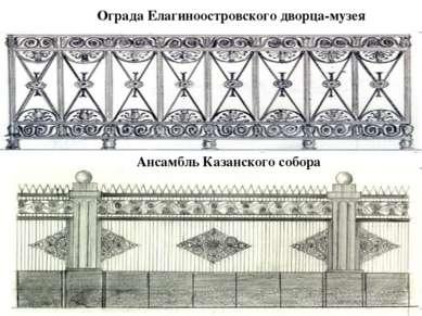 Ограда Елагиноостровского дворца-музея Ансамбль Казанского собора