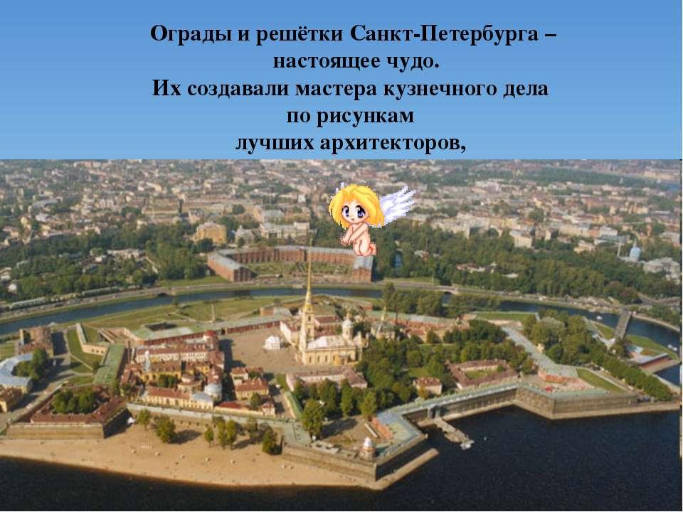 Ограды и решётки санкт петербурга