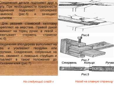 Соединения детали подгоняют друг к другу. При необходимости поверхности соеди...