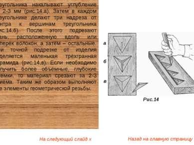 треугольника накалывают углубление на 2-3 мм (рис.14,а). Затем в каждом треуг...