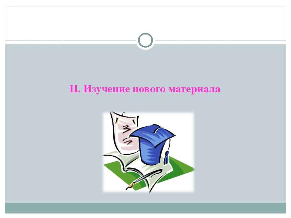 II. Изучение нового материала