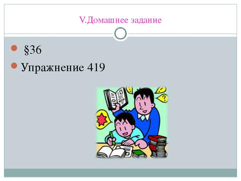 V.Домашнее задание §36 Упражнение 419 я - null