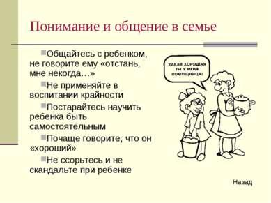 Понимание и общение в семье Общайтесь с ребенком, не говорите ему «отстань, м...