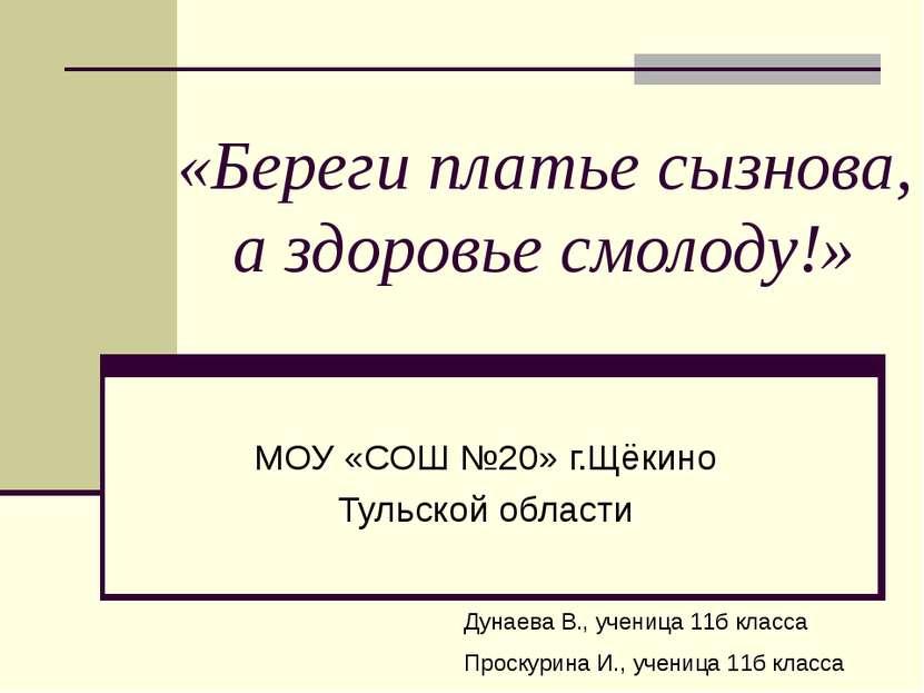 «Береги платье сызнова, а здоровье смолоду!» МОУ «СОШ №20» г.Щёкино Тульской ...