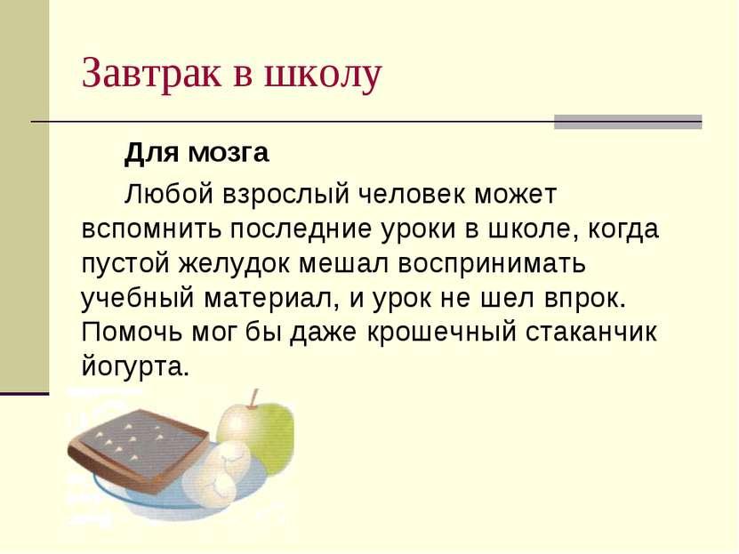 Завтрак в школу Для мозга Любой взрослый человек может вспомнить последние ур...