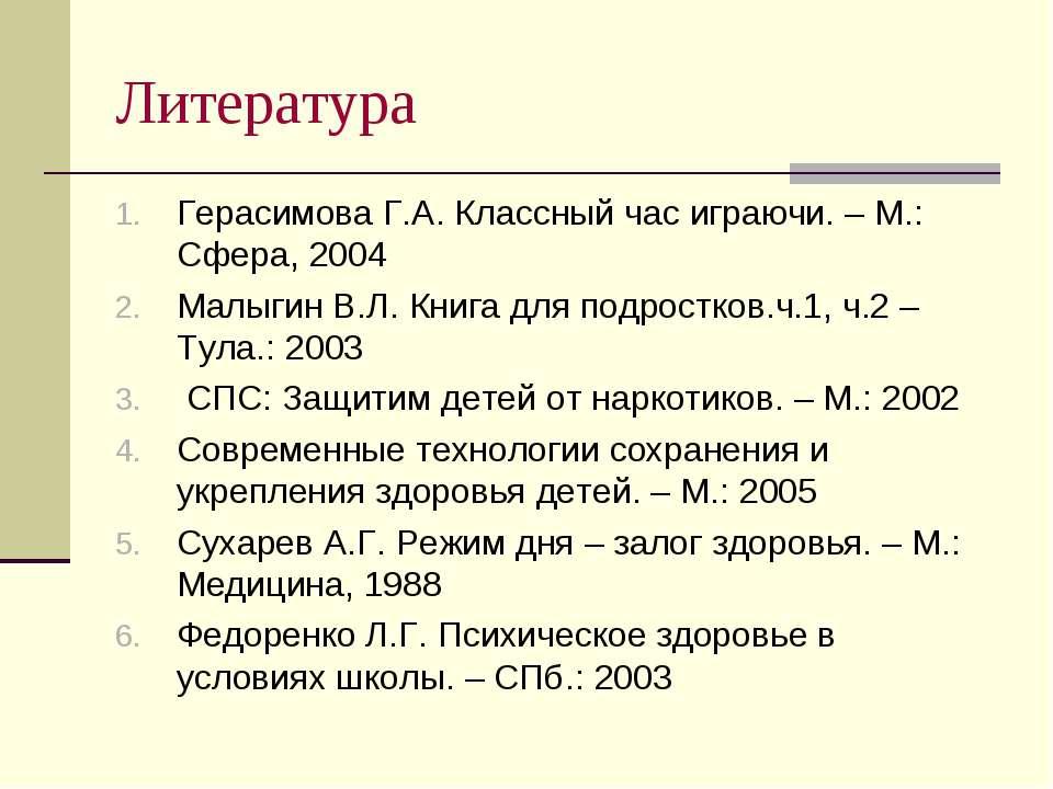 Литература Герасимова Г.А. Классный час играючи. – М.: Сфера, 2004 Малыгин В....