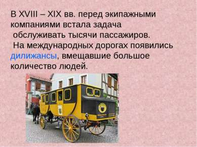 В XVIII – XIX вв. перед экипажными компаниями встала задача обслуживать тысяч...