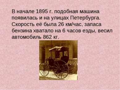 В начале 1895 г. подобная машина появилась и на улицах Петербурга. Скорость е...