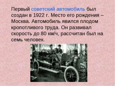 Первый советский автомобиль был создан в 1922 г. Место его рождения – Москва....