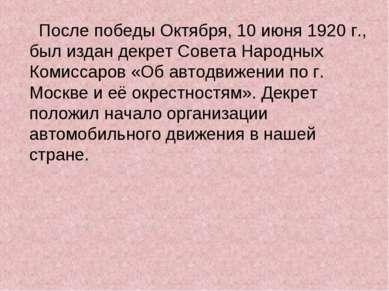 После победы Октября, 10 июня 1920 г., был издан декрет Совета Народных Комис...