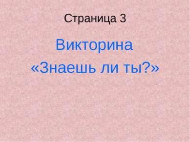 Страница 3 Викторина «Знаешь ли ты?»